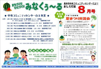 ☆長井市中央コミュニティセンター情報~R1.8月の事業予定