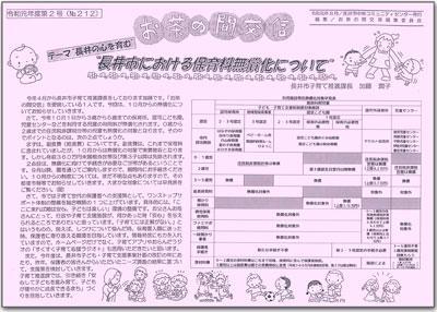 ☆お茶の間交信 平成31年度(令和元年度)第2号(No.212)を発行しました:画像