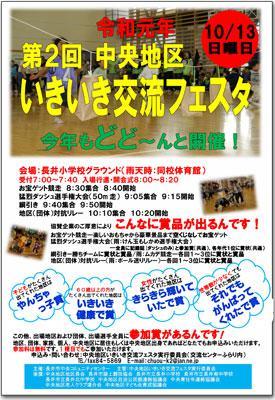 ☆第2回中央地区いきいき交流フェスタを開催します!:画像
