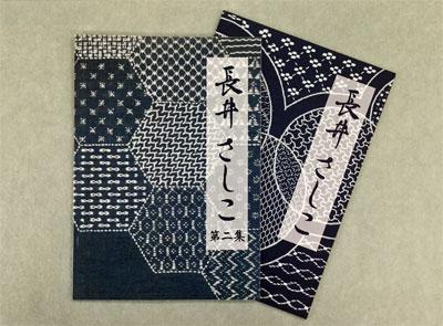 ☆冊子「長井さしこ 第二集」を刊行しました/