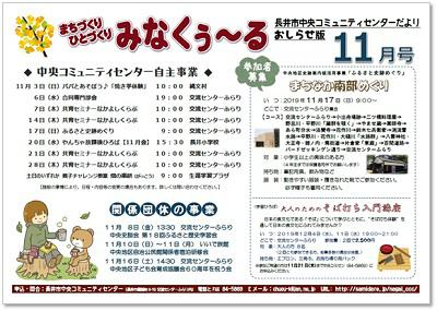 ☆長井市中央コミュニティセンター情報〜R1.11月の事業予定:画像