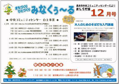 ☆長井市中央コミュニティセンター情報〜R1.12月の事業予定:画像