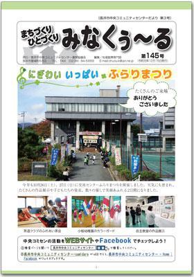 ☆長井市中央コミセンだより みなくぅ~る 第145号