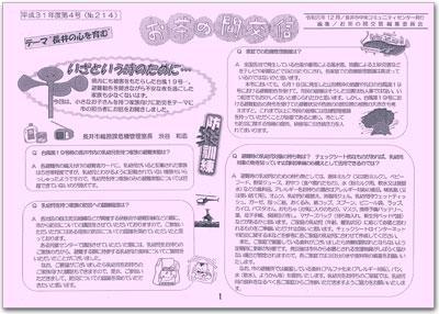 ☆お茶の間交信 平成31年度(令和元年度)第4号(No.214)を発行しました:画像