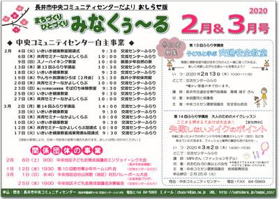☆長井市中央コミュニティセンター情報〜R2.2月&3月の事業予定:画像