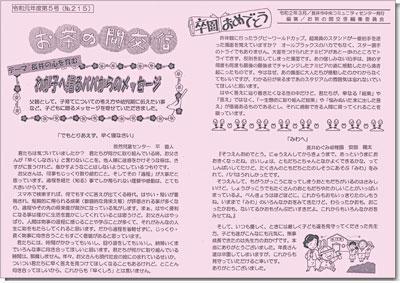 ☆お茶の間交信 平成31年度(令和元年度)第5号(No.215)を発行しました/