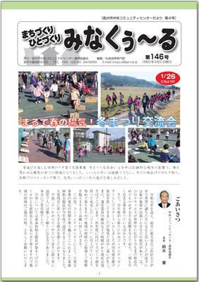 ☆長井市中央コミセンだより みなくぅ〜る 第146号:画像