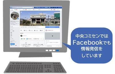 ☆Facebookでも情報発信しています:画像