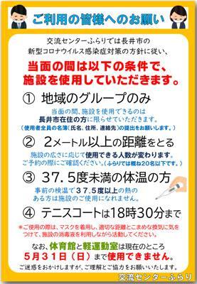 【重要なお知らせ】交流センターふらりの施設の使用について/
