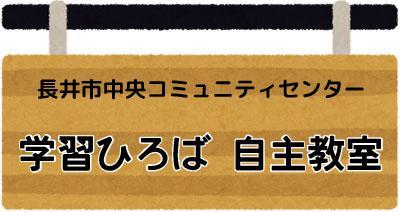 ☆中央コミセン 学習ひろば自主教室