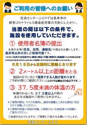 【重要なお知らせ】交流センターふらりの施設の使用について(6月19日更新)/