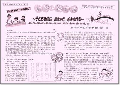 ☆お茶の間交信 令和2年度 第1号(No.216)を発行しました/