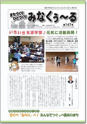 ☆長井市中央コミセンだより みなくぅ〜る 第147号/