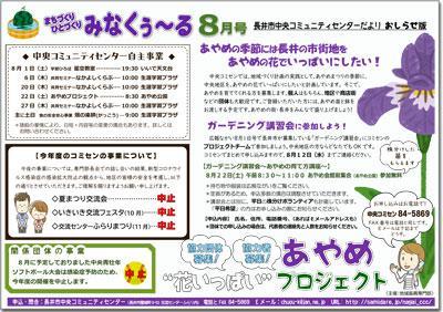 ☆長井市中央コミュニティセンター情報~R2.8月の事業予定
