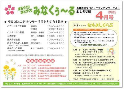 ☆長井市中央コミュニティセンター情報〜R3.4月の事業予定:画像