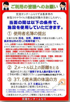 【重要なお知らせ】交流センターふらりの施設の使用について(4月12日更新)/