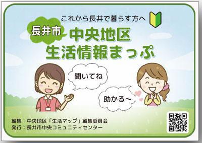 ☆長井市中央地区の「生活情報まっぷ」を作りました/