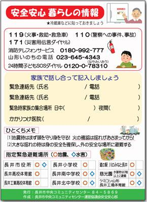 ☆安全安心暮らしの情報シートを配布しました/
