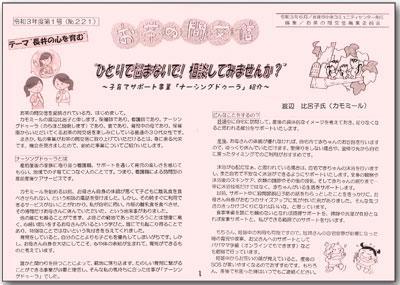 ☆お茶の間交信 令和3年度 第1号(No.221)を発行しました:画像