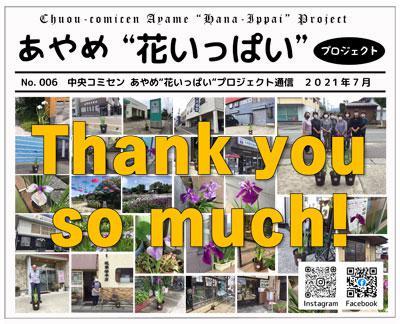 ☆ご協力ありがとうございました〜あやめ花いっぱいプロジェクト:画像