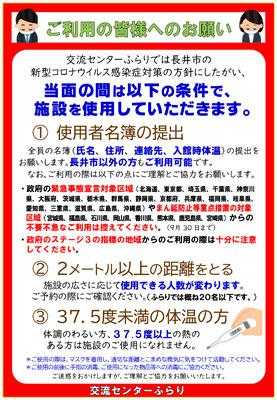 【重要なお知らせ】交流センターふらりの施設の使用について(9月13日更新):画像