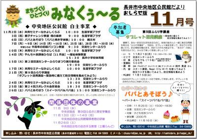 「☆長井市中央地区公民館情報〜平成28年11月の事業予定」の画像