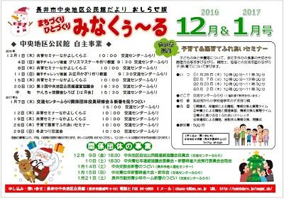 「☆長井市中央地区公民館情報〜平成28年12月&1月の事業予定」の画像