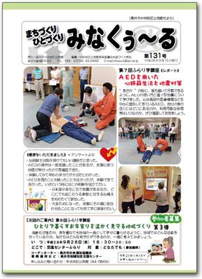 「☆長井市中央地区公民館だより みなくぅ〜る 第131号」の画像