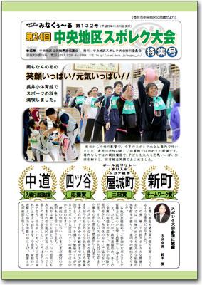「☆長井市中央地区公民館だより みなくぅ〜る 第132号」の画像