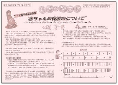 「☆お茶の間交信 平成28年度第2号(No.197)を発行しました」の画像