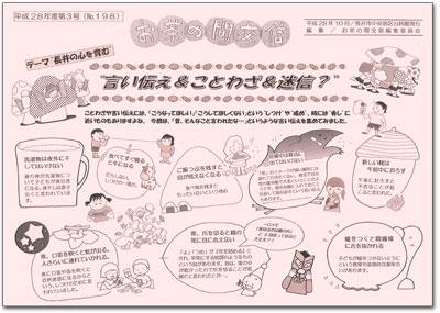 「☆お茶の間交信 平成28年度第3号(No.198)を発行しました」の画像