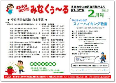 「☆長井市中央地区公民館情報〜平成29年2年の事業予定」の画像