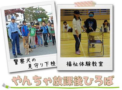 「☆やんちゃ放課後ひろば 2017年9月〜12月会の活動」の画像