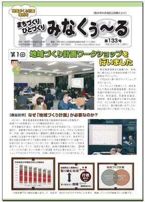 「☆長井市中央地区公民館だより みなくぅ〜る 第133号」の画像