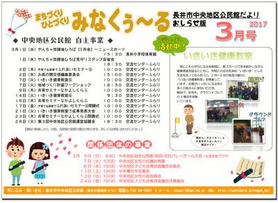 「☆長井市中央地区公民館情報〜平成29年3年の事業予定」の画像