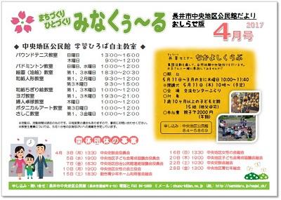 ☆長井市中央地区公民館平成29年4月の事業予定を紹介します。/