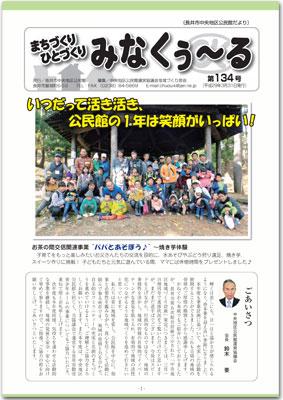 「☆長井市中央地区公民館だより みなくぅ〜る 第134号」の画像