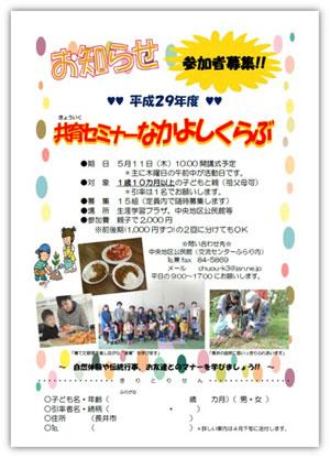 「☆共育セミナーなかよしくらぶ 【参加者募集】」の画像