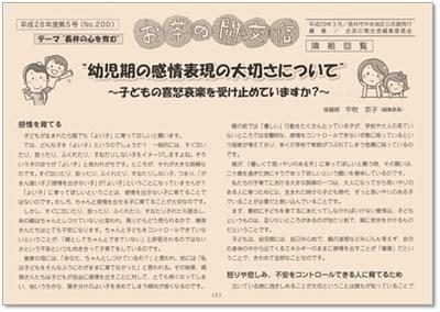 「☆お茶の間交信 平成28年度第5号(No.200)を発行しました」の画像