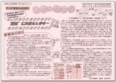 ☆お茶の間交信 平成29年度第1号(No.201)を発行しました/