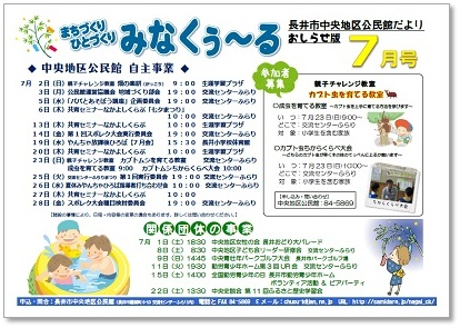 ☆長井市中央地区公民館情報〜平成29年7月の事業予定/