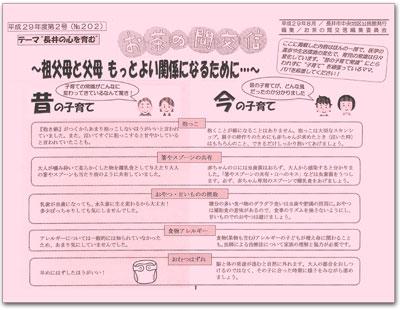 ☆お茶の間交信 平成29年度第2号(No.202)を発行しました:画像
