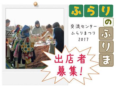「☆フリーマーケット出店者募集!〜交流センターふらりまつり2017」の画像