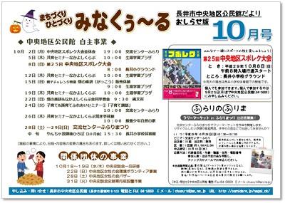 ☆長井市中央地区公民館情報〜H29.10月の事業予定/