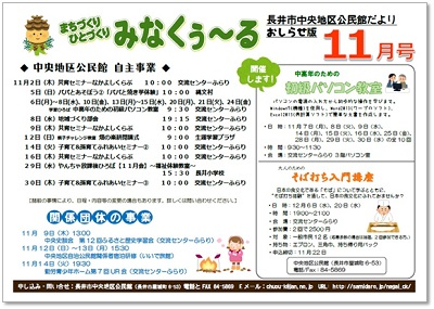「☆長井市中央地区公民館情報〜H29.11月の事業予定」の画像