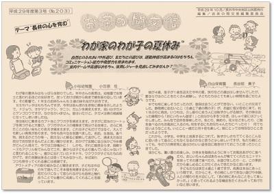 「☆お茶の間交信 平成29年度第3号(No.203)を発行しました」の画像