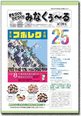 ☆長井市中央地区公民館だより みなくぅ〜る 第136号:画像