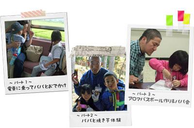 ☆「パパとあそぼう講座」〜平成29年度の活動を終了しました:画像
