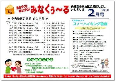 ☆長井市中央地区公民館情報〜H30.2月の事業予定:画像