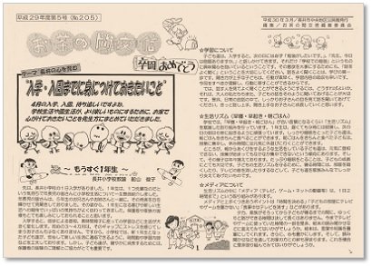 ☆お茶の間交信 平成29年度第5号(No.205)を発行しました:画像